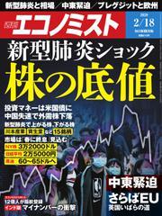 エコノミスト (2020年2/18号)