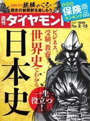 週刊ダイヤモンド (2020年2/15号)