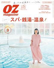 OZmagazine (オズマガジン)  (2020年3月号)