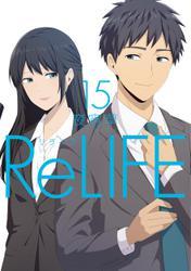 ReLIFE【フルカラー】