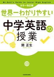 カラー改訂版 世界一わかりやすい中学英語の授業