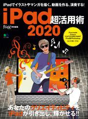 iPad超活用術 (2020)