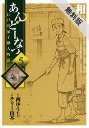 【期間限定無料配信】あんどーなつ 江戸和菓子職人物語