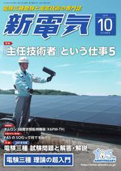 新電気 (2019年10月号)
