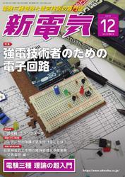 新電気 (2019年12月号)