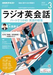 NHKラジオ ラジオ英会話2020年3月号【リフロー版】