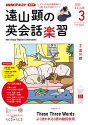 NHKラジオ 遠山顕の英会話楽習2020年3月号【リフロー版】