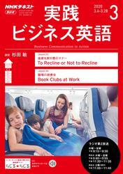 NHKラジオ 実践ビジネス英語2020年3月号【リフロー版】