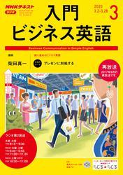 NHKラジオ 入門ビジネス英語2020年3月号【リフロー版】
