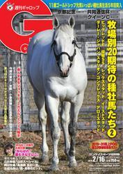 週刊Gallop(ギャロップ) (2020年2月16日号)