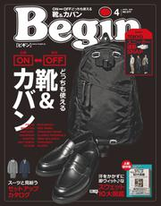 Begin(ビギン) (2020年4月号)