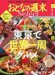 おとなの週末セレクト (「東京世界一周グルメ&チョコレート」〈2020年2月号〉)