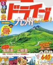 るるぶドライブ九州ベストコース'21