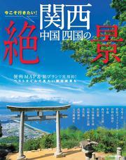 今こそ行きたい!関西 中国 四国の絶景