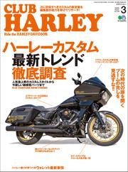 CLUB HARLEY(クラブハーレー) (2020年3月号)