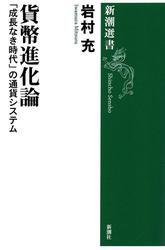 貨幣進化論―「成長なき時代」の通貨システム―(新潮選書)