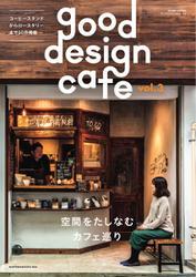 商店建築増刊 good design cafe (Vol.3)