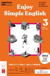 NHKラジオ エンジョイ・シンプル・イングリッシュ2020年3月号【リフロー版】