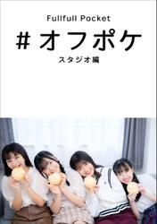 Fullfull Pocket  #オフポケ スタジオ編