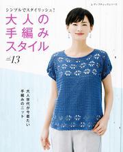 大人の手編みスタイルvol.13