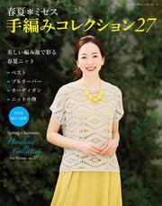 春夏ミセス 手編みコレクション27