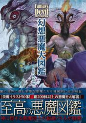 幻想悪魔大図鑑