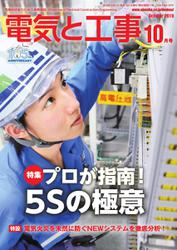 電気と工事 (2019年10月号)