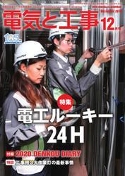 電気と工事 (2019年12月号)