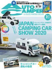 AutoCamper(オートキャンパー) (2020年3月号)
