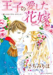 王子の愛した花嫁