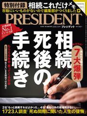PRESIDENT(プレジデント) (2020年3.6号)