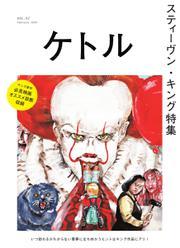 ケトル (Vol.52)
