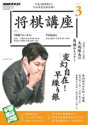 NHK 将棋講座 (2020年3月号)