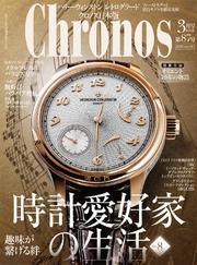 クロノス日本版 no.087