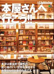 別冊Lightningシリーズ (Vol.227 本屋さんへ行こう!!)