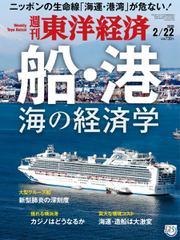 週刊東洋経済 (2020年2/22号)