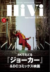 HiVi(ハイヴィ) (2020年3月号)