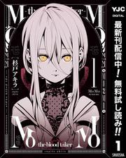【期間限定無料配信】MoMo -the blood taker-