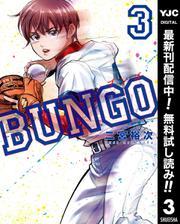 【期間限定無料配信】BUNGO―ブンゴ―