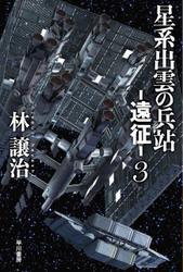 星系出雲の兵站―遠征― 3