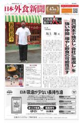 日本外食新聞 (2020/2/15号)