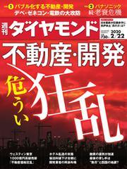 週刊ダイヤモンド (2020年2/22号)