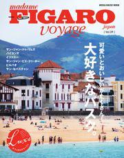 フィガロジャポン ヴォヤージュ(madame FIGARO japon voyage) (Vol.39)