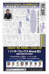 週刊粧業 (第3195号)