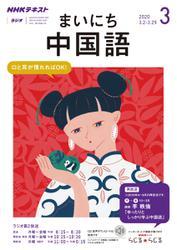 NHKラジオ まいにち中国語 (2020年3月号)