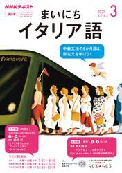 NHKラジオ まいにちイタリア語 (2020年3月号)