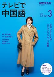 NHKテレビ テレビで中国語 (2020年3月号)