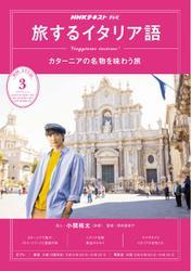 NHKテレビ 旅するイタリア語 (2020年3月号)