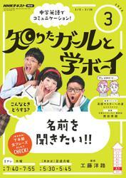 NHKテレビ 知りたガールと学ボーイ (2020年3月号)
