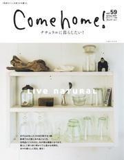 Come home!(カムホーム) (vol.59)